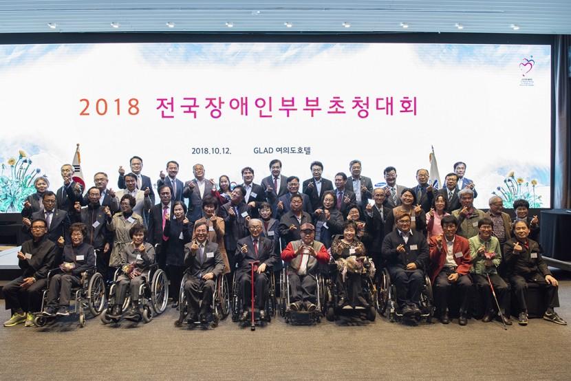 2018 전국장애인부부초청대회 단체사진
